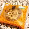 【コンビニ】プレミアム塩キャラメルとナッツのロールケーキ