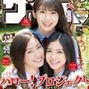 牧野真莉愛&植村あかり&井上玲音表紙の週刊少年サンデー No.32 グラビアの感想です!