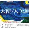 「天使/人魚展」の告知ポスター