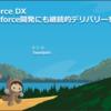Salesforce World Tour Tokyo 2017 で登壇してきました
