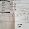 激安中国モバイルWi-Fi、ワイホーを借りてみた。