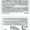 ミニ四駆 グレードアップパーツ No.464 HG19mmオールアルミベアリングローラー 説明書