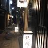 鉄板焼き「Tarond」@神楽坂