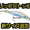 【RAPALA】テール部分にハードプラスチックを採用したミノー「リップストップ」に新サイズ追加!