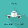 まだ乗っていないのに…ついに消滅⁈ アシアナ航空