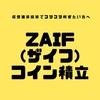 【2018年最新】zaif(ザイフ)コイン積立とは?メリット・デメリット、安全性や手数料完全版の巻