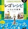 2017年11月9日新発売! 書籍「レゴ レシピ いろんな動物」