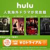 Huluを1年以上使ってみた感想や評価/おすすめポイント