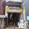 【東京都・練馬区】レトロな商店街「北町アーケード」の写真。