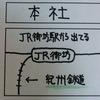 紀州鉄道の本社【4コマ漫画】