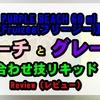 【桃とブドウの合わせ技】PURPLE BEACH 60 ml【Fruizee(フリージー)】をレビュー!
