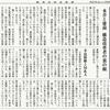 経済同好会新聞 第209号 特集「竹中平蔵」その一