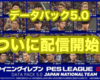 ウイイレ2019|ついに日本代表更新!データパック5.0配信開始!南野がついにリアルフェイスへ!【アップデート情報解禁】