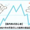 【国内株式初心者】2021年9月取引した銘柄の損益記録