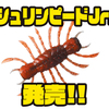 【ダイワ】ハードマテリアルの虫系ワームに新サイズ「シュリンピードJr.」追加!
