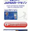 頑張れニッポン!ジャパンカード入会で無料でなんと12,000円ゲット!