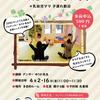 【参加募集】第1・3金曜「ママのためのストレッチ」参加費500円