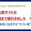 """【ニュース】家電量販店に出没する""""ヤバい客"""" -値引き・居座る -"""