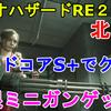 【バイオRE2】北米版 クレア編の難易度ハードコアをS+ランクでクリアして、無限ミニガンをゲットしました!クレア編をS+ランクで攻略する方法を詳しく解説【ホラー/Resident evil 2 Remake】