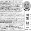 蒲生健二の選挙公報(2015年大阪府議会選 東大阪市選挙区)