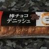 パスコの棒チョコデニッシュ