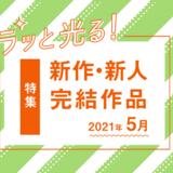 キラッと光る!新作・新人・完結作品特集(5月号)