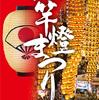 秋田の夏祭りご紹介と応援企画! 〜竿燈、大曲の花火、湯沢七夕、西馬音内盆踊り〜