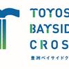 #309 豊洲駅前、最後の大規模再開発終了へ 豊洲ベイサイドクロスは4月24日グランドオープン