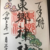 【御朱印】東郷神社に行ってきました|東京都渋谷区の御朱印