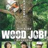 都会の男の子が男へと成長してゆく姿と美しい自然が描かれていて山に行きたくなる映画『WOOD JOB!』を観ました