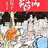 「寺内貫太郎一家」を読むと死んだ母親の笑顔が胸に浮かんで泣く