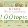 100topics -Beginner~Intermediate- | おうち留学