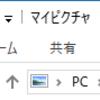 [Windows]エクスプローラーのアドレスバーが思ったより便利だった