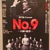 吾郎ちゃん舞台 NO.9 観てきた