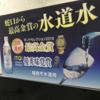 【知っていると楽しめる】福島市の水道水はモンドセレクション受賞を続ける水だった