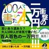 「100人で書いた本〜1万円篇〜」 が、発売されました!投票するとAmazonギフト券が当たるかも!