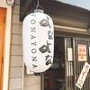 娘とランチデート【湊川よなよな】のごはんサイコーに美味しかった