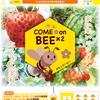 圃場に吊るして納得のハチ交配!「カモンビービー」