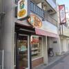 天王町のパン屋さんベーカリーキキ行ってきたよ(パン屋)天王町駅周辺グルメ情報口コミ評判