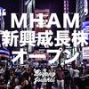 MHAM新興成長株オープン(愛称:J-フロンティア) ファンド通信到着 ひふみプラスよりも良好なパフォーマンスを継続