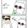 ミイコ「バカンス?」