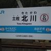 シリーズ土佐の駅(118)土佐北川駅(JR土讃線)
