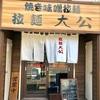 【食レポ】南太田駅前にある焼き味噌拉麺大公へ行きました。
