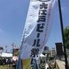 町田シバヒロの大江戸ビール祭り夏〜ねこぱんちやオスロIPAがおすすめ