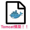 【Dockerfile】Tomcat構築手順(画像あり)