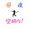 【Uber Eats配達記録・7/21(日)さいたま】昼夜空振り雨インセ
