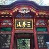 2月18日、三峯神社へ詣でてきた。