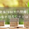 「老後2000万円問題」の本当の恐ろしさとは?