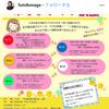 日本結婚教育協会のイベントに行くな