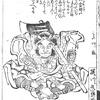 12-大昔化物双紙(完)【再読】